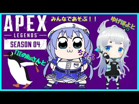 【APEX】TIE Ruさんとゆげぽよとあそぶー!!!【にじさんじ/勇気ちひろ】
