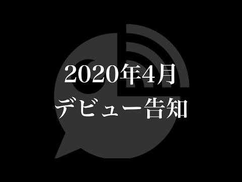 【#にじさんじデビュー】長尾景・弦月藤士郎・甲斐田晴の3名が、4月4日より活動開始!