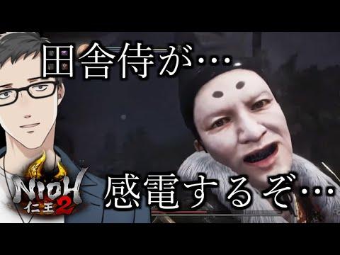 【仁王2 /Nioh2 #3】わくわく田舎侍アタック【にじさんじ/社築】