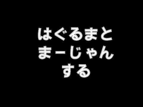 歯車を麻雀で素寒貧にする【トーシロ社築/雀鬼でびでび・でびる】