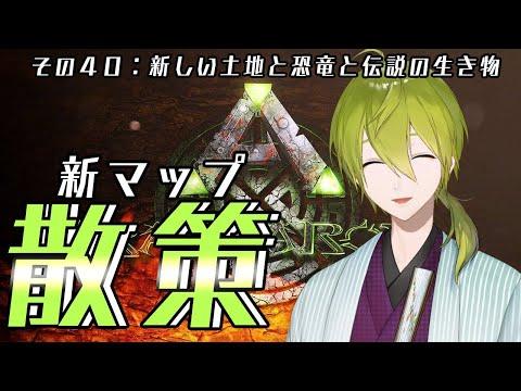 【にじ鯖】ARK:その40新マップ散策!V2【にじさんじ/渋谷ハジメ】