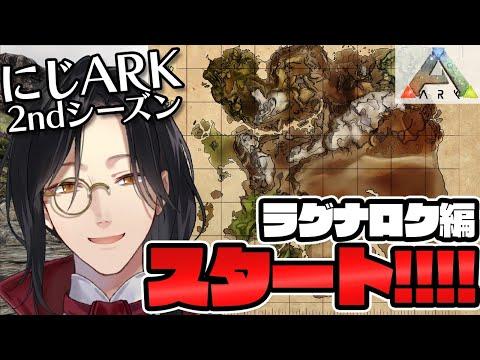 【ARK】シェリンは強く育つ in にじ鯖【シェリン にじさんじ】