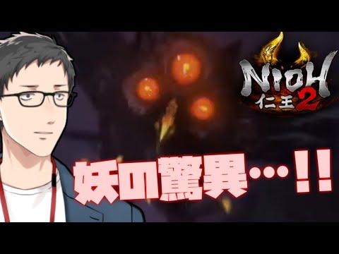 【仁王2 /Nioh2 #4】わくわく梟動物園アタック【にじさんじ/社築】