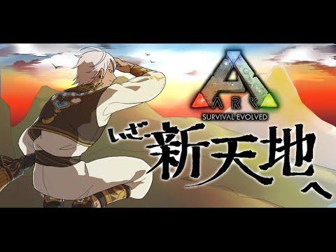 【  #にじさんじARK  】アーカーシャの剣【にじさんじ/イブラヒム】