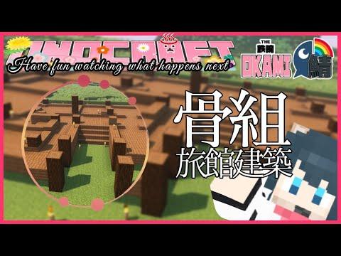 【マイクラ】#2♨小野町旅館建築せよ!【小野町春香/にじさんじ】