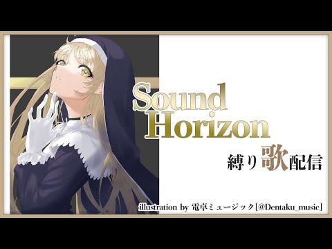 【サンホラ/歌/ SoundHorizon】そこに、ロマンはあるのかしら?【にじさんじ/シスター・クレア】