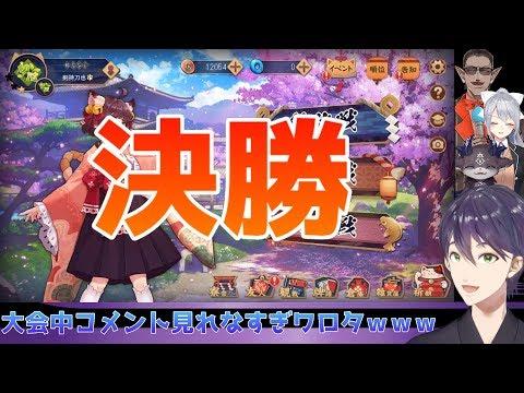 【#にじさんじ最強雀士決定戦】決勝【ロンはロリコンの略】