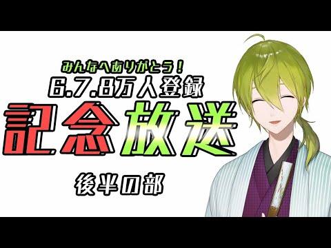 【後半】6.7.8万人記念放送【にじさんじ/渋谷ハジメ】