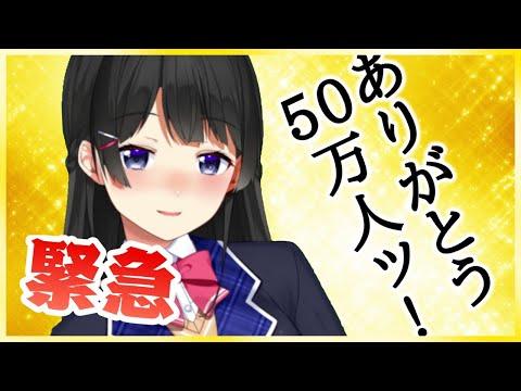 【緊急】50万人のみんなへありがとう!集合ッ!【話そう】