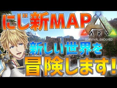 【ARK】ついにARK新MAP!!英雄は遅れてくる運命みたいです。【にじさんじ/エクス・アルビオ】