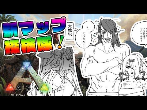 【ARK: Survival Evolved】新マップ探検隊!!with花畑チャイカ夜見れな【椎名唯華/にじさんじ】