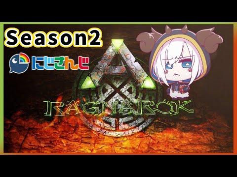 #01【Ark:Ragnarok】seoson2 始動 ~拠点の場所を決めよう~【アルス・アルマル/にじさんじ】