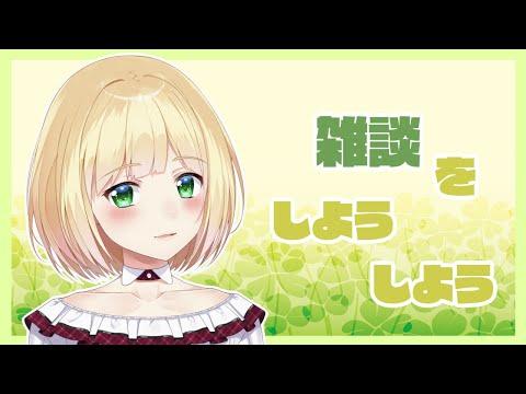 雑談をしようしよう112🐈flos公開とかのお話【にじさんじ/鈴谷アキ】