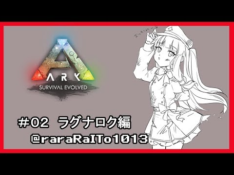 #02【ARK】改めてこんれーな!:ラグナロク 新MAP【夜見れな/にじさんじ】