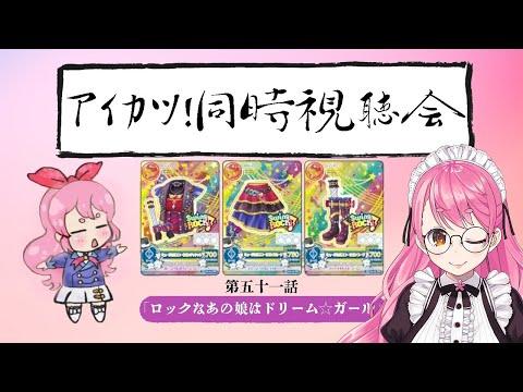 【アイカツ同時視聴】第二期もラララ~!【51話】