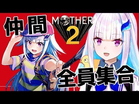 【MOTHER2】皇女も、視聴者も、いちからさんも。#9【にじさんじ/リゼ・ヘルエスタ】
