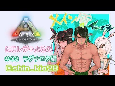 #03【ARK】にじレジこんれーな!:ラグナロク 新MAP【夜見れな/にじさんじ】