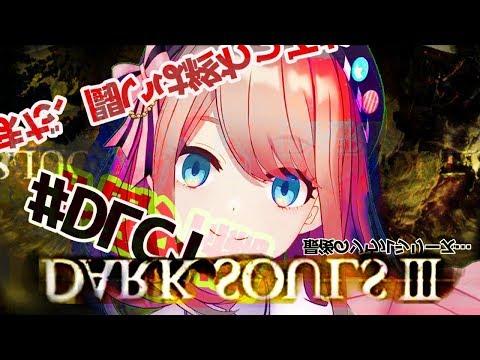 【ダークソウルⅢ(DLC)】まだ戦いは終わっていない…!!!!【鈴原るる/にじさんじ】