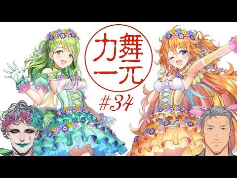 【ゲスト:petit fleurs】舞元力一#34【にじさんじ】