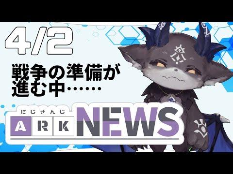 4月2日の【にじARKニュース】