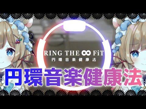 【#リングフィットアドベンチャー】円環音楽健康法にチャレンジ【#エリーコニファー/#にじさんじ】