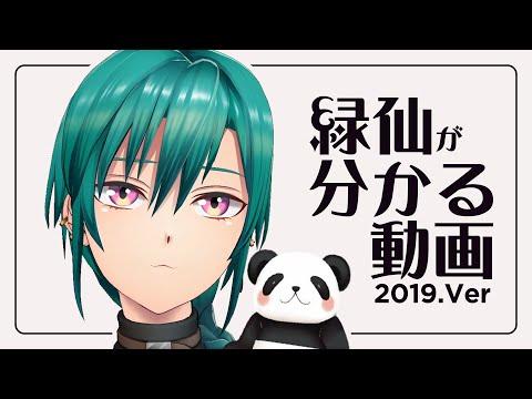 緑仙がわかる動画 2019.ver