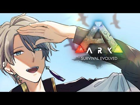 【ARK】人生初めてのARKだぞ!恐竜はどこじゃーーー!!【にじさんじ/甲斐田晴】