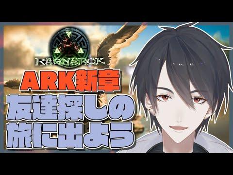 【ARK: Survival Evolved】大丈夫!人畜無害な男の配信だよ!【にじさんじ/夢追翔】(ARK Ragnarok Gameplay)