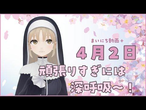 【まいにち動画+】4月2日 頑張りすぎたら、深呼吸~✨【にじさんじ/シスター・クレア】