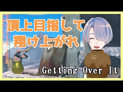 【Getting Over It】同期が壺オジすぎて作ってくれたサムネ金壺な件について【弦月藤士郎/にじさんじ】