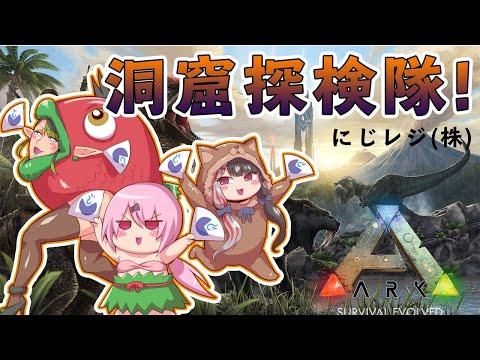 【ARK: Survival Evolved】洞窟を攻略せよwith花畑チャイカ夜見れな【椎名唯華/にじさんじ】