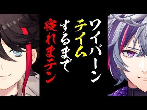 【ARK】武力強化!!ワイバーンテイムするまで寝れまテン!!【にじさんじ】