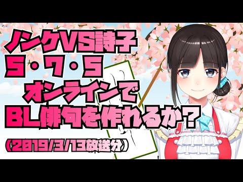 ノンケVS詩子 5・7・5オンラインでBL俳句を作れるか?(2019/3/13放送分)【鈴鹿詩子/にじさんじ】