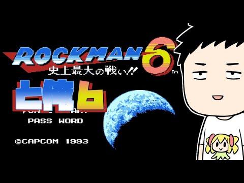 【ロックマン6 史上最大の戦い!!】ファミコン最後のロックマン…そして伝説へ【にじさんじ/社築】