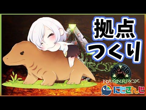#03【Ark:Ragnarok】season2 妖怪原油ススリ あらわれる【アルス・アルマル/にじさんじ】