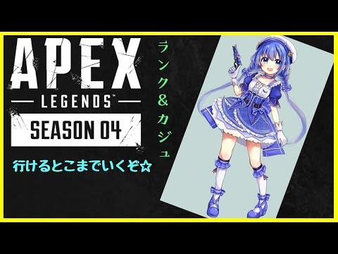 【APEX】ランク&カジュ!夕方だれか来るかも?【にじさんじ/勇気ちひろ】