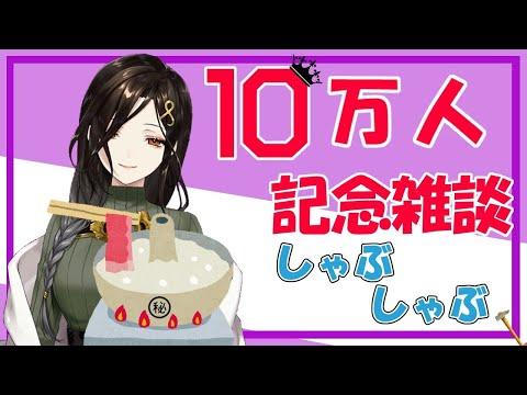 【10万人記念】大好物食べながら雑談打ち上げ!!!【白雪 巴/にじさんじ】