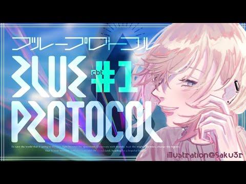BLUE PROTOCOL|来たぞ~!!ブループロトコルCBT!【にじさんじ/叶】