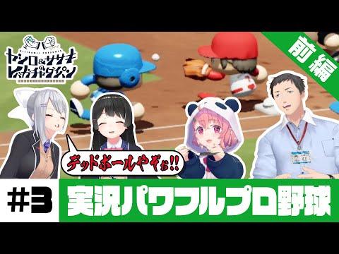 【実況パワフルプロ野球】ヤシロ&ササキのレバガチャダイパン #3【にじさんじ】