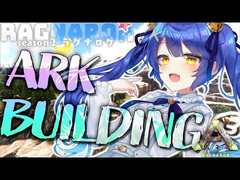 【ARK】建築動画あるある『中盤で急に壊しだす』│置く迷子のアルゲン、見つけてもらえました・・・【天宮こころ/にじさんじ】