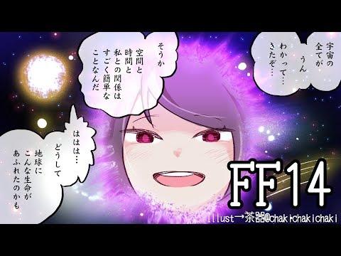 【FF14/雑談】アイメリクと密したい!蒼天つよニュー配信【にじさんじ郡道】