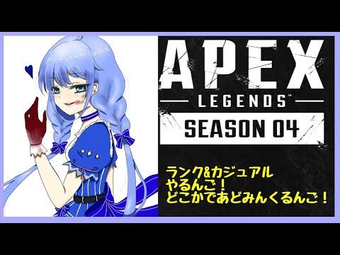 【APEX】ランク&カジュ!どこかであどみんくる!【にじさんじ/勇気ちひろ】