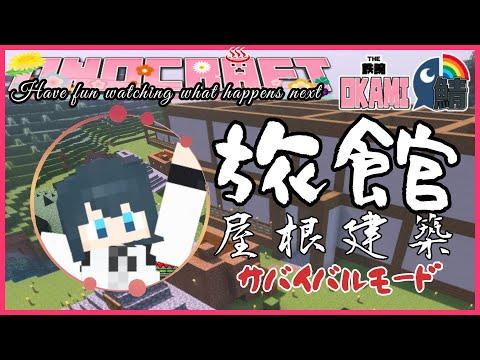 【マイクラ】#4♨小野町旅館建築~屋根建設せよ~【小野町春香/にじさんじ】