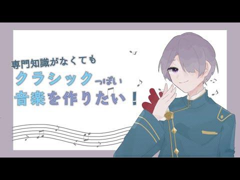 【作業配信】専門知識なくても音楽を作りたい!~クラシックぽい編~【弦月藤士郎/にじさんじ】