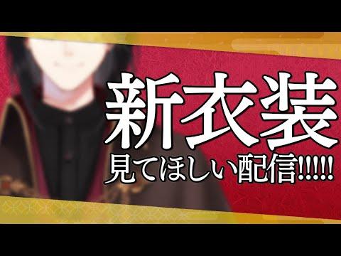 【新衣装】初お着換え!!ついにお披露目!!!!【シェリン/にじさんじ】