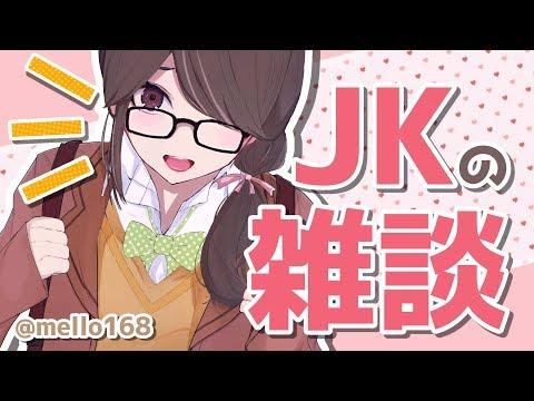 【雑談】女子:顔出しJK【にじさんじ/瀬戸美夜子】