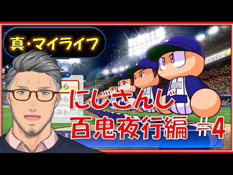 【実況パワフルプロ野球】あゝ、麗しきプロ野球人生 #4【にじさんじ百鬼夜行編】