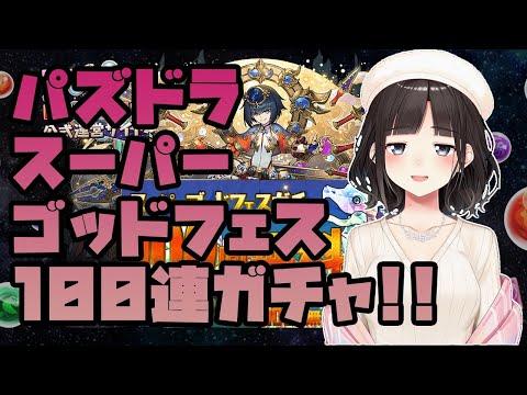 【パズドラ】スーパーゴッドフェス無料100連ガチャひく!!【鈴鹿詩子/にじさんじ】