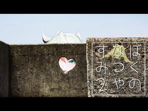 【ぼくのなつやすみ2#5】昼のチャーハンノスタルジック【メリッサ・キンレンカ/にじさんじ】