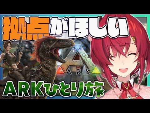 【ARK】初ひとりにじ鯖ARK!モテそうな拠点を探したい。【にじさんじ/アンジュ・カトリーナ】